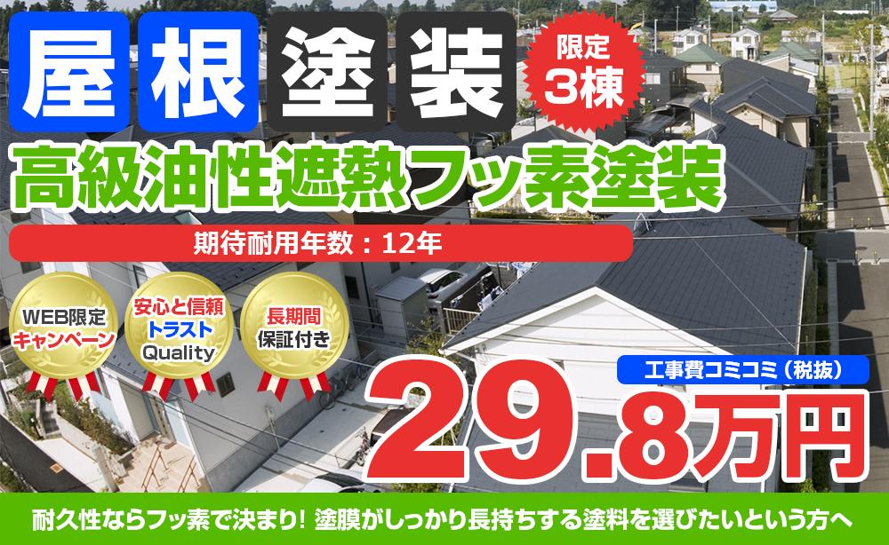 高級油性遮熱フッ素塗装 29.8万円