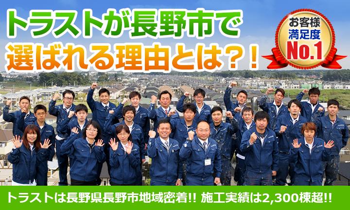 トラストが長野市で選ばれる理由とは?!トラストは長野県長野市地域密着!!施工実績は2,300棟超!!