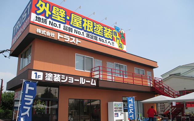 外壁塗装・屋根塗装専門ショールーム