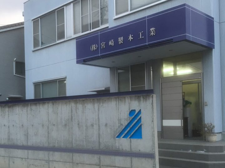 長野市法人様社屋塗装工事