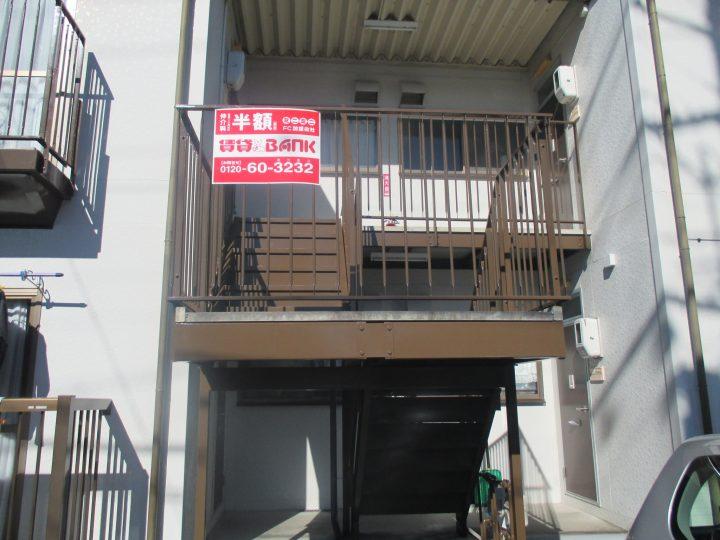 長野市北条アパート鉄骨階段塗り替え工事