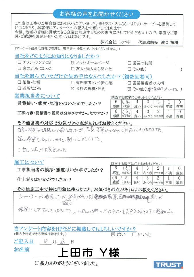 上田市Y様よりお客様の声をいただきました。