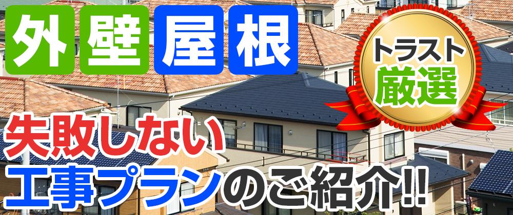 外壁屋根塗装 失敗しない工事プランのご紹介!トラスト厳選!