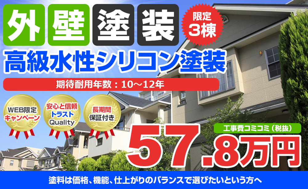 高級水性シリコン塗装 57.8万円