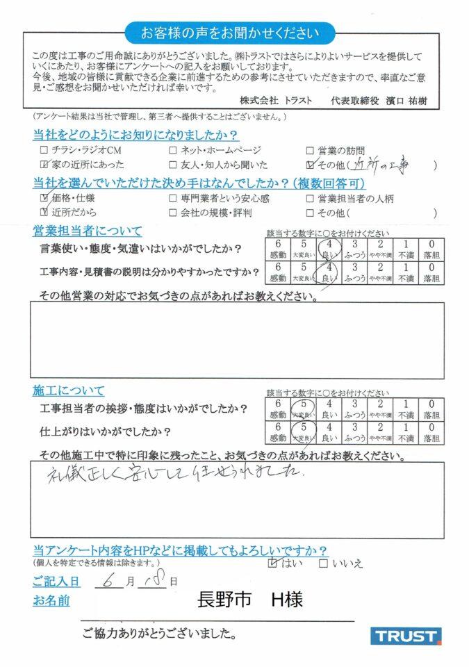長野市F様