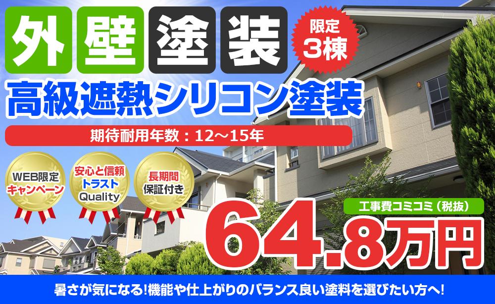 高級遮熱シリコン塗装 64.8万円