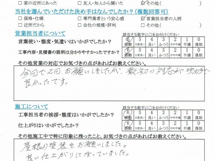 増田 長野市A様よりお客様の声をいただきました。