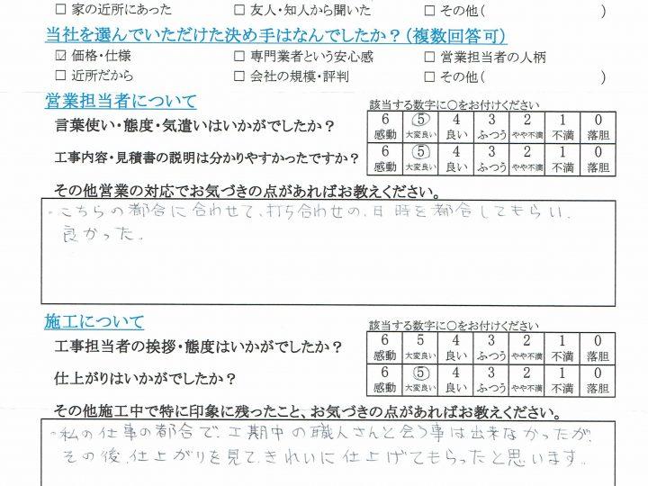 増田 長野市K様よりお客様の声をいただきました。