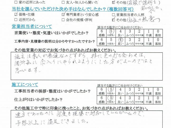 増田 塩尻市F様よりお客様の声をいただきました。