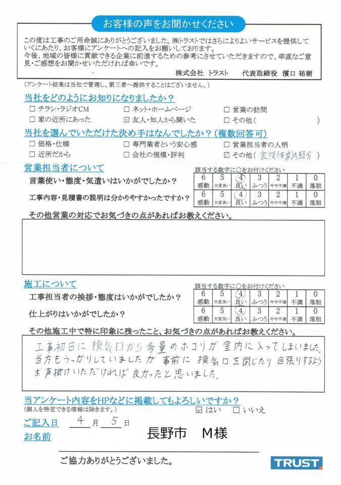 長野市 M様よりお客様の声をいただきました。