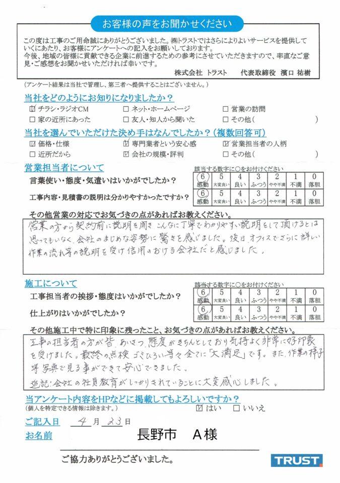 長野市A様