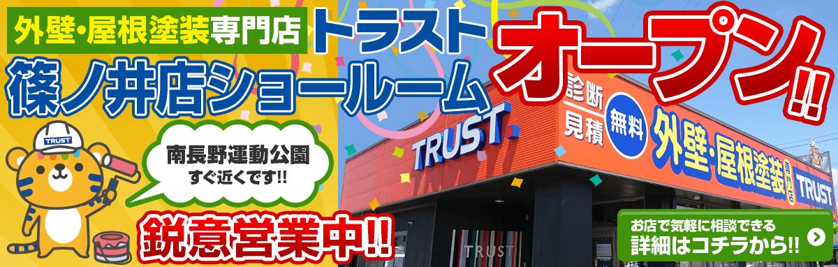 篠ノ井ショールームグランドオープン!!南長野運動公園すぐそば!