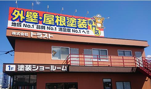 稲葉本店ショールーム