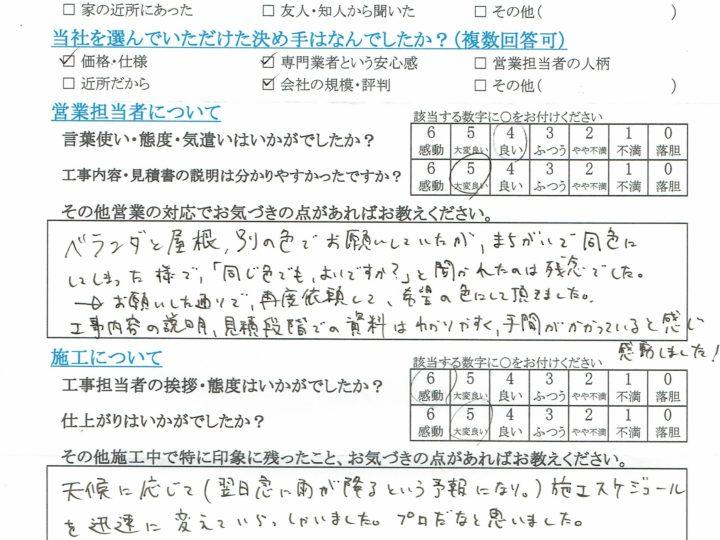 須坂市A様