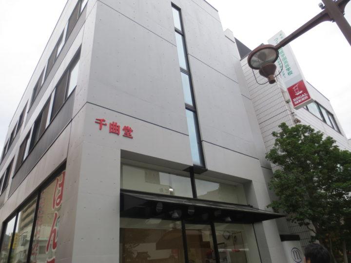 長野市M様 店舗塗装工事