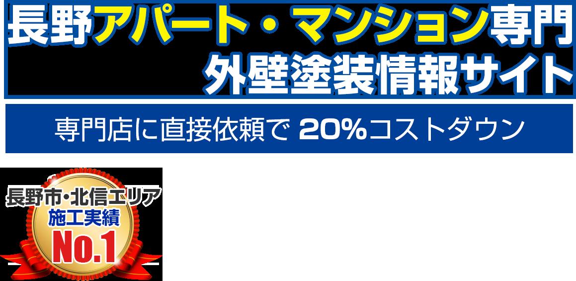 長野 アパート・マンション専門 外壁塗装