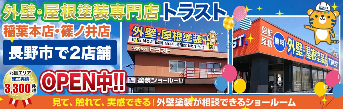 外壁・屋根塗装専門店トラスト  稲葉本店・篠ノ井店 長野市で2店舗OPEN!!