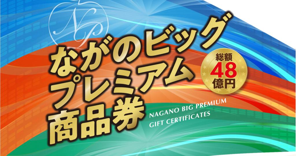 長野 市 プレミアム 商品 券 取扱 店