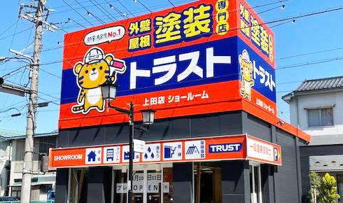 上田ショールーム(4月17日OPEN!)