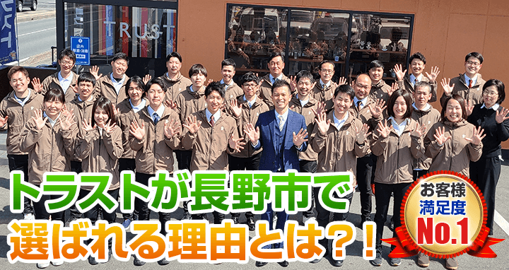 トラストが長野市で選ばれる理由とは?!