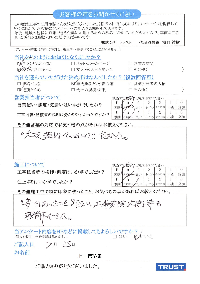 上田市Y様