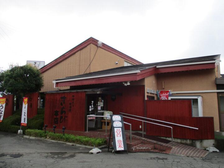 長野市飲食店 外装塗装工事