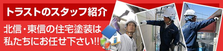 トラストのスタッフ紹介北信の住宅塗装は私たちにお任せ下さい!!