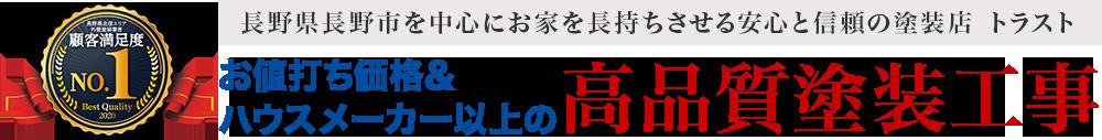 長野県長野市施工実績No.1 長野県長野市を中心にお家を長持ちさせる安心と信頼企業トラスト