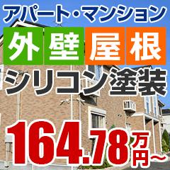 アパート・マンションの外壁塗装149万円~