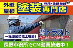 株式会社トラストのCM動画