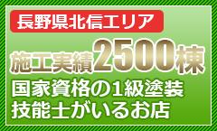 長野県北信地域 施工実績2300棟 国家資格の1級塗装技能士がいるお店
